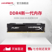 HyperX DDR4 2400 2666 8G 台式机电脑内存 289元