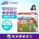 Libero 丽贝乐 婴儿活力裤 L号 42片 59元包邮(需用券)¥59