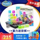 Think Fun 益智玩具 3D重力迷宫 送笔记本+橡皮擦+3颗钢珠+礼品袋175元包邮包税(需领券)