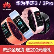 Huawei 华为手环3 pro 新款GPS智能运动手环 功能强大 369元包邮