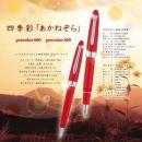 Sailor 写乐 四季彩系列 Procolor500 钢笔 细尖深秋红 Prime会员免费直邮含税到手264.02元