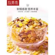 红薏恋 水果坚果燕麦片 500g 12.8元包邮(需用券)