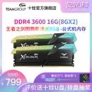 Team 十铨 王者之剑 图腾版 DDR4 3600 台式机内存 8GB×2  799元包邮¥799