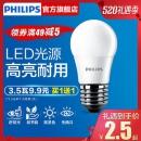 Philips 飞利浦 LED灯泡 E27 2.5w 白色券后1.5元包邮