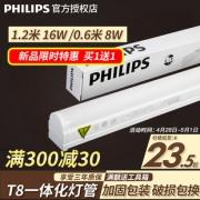 飞利浦(PHILIPS) T8一体化LED灯管 8W 0.6米  券后18.5元