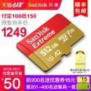 SanDisk 闪迪 Extreme 至尊极速移动版 512GB TF(MicroSD)存储卡 1249元包邮(需100元定金)¥1249