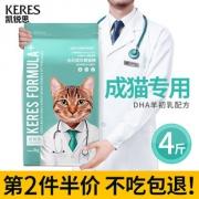 凯锐思DHA羊初乳天然猫粮成猫专用 券后¥29¥29