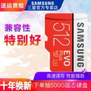 SAMSUNG 三星 EVO Plus 升级版+ MicroSD卡 512GB 669元包邮