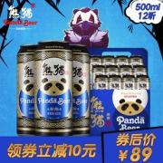 熊猫王 12度 纯麦芽 精酿啤酒 500ml*12听 69元包邮 平常99元¥69
