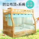 子母床蚊帐1/1.2米儿童床 券后¥49¥49