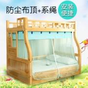 子母床蚊帐1/1.2米儿童床 券后¥49