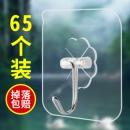 21日10点:GORGOOJEN 贯古今 无痕挂钩 20个装 4.8元包邮(需用券)¥6