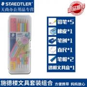 STAEDTLER 施德楼 61 132 SET 学生文具组合套装 19元包邮(需用券)