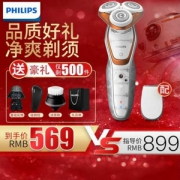 Philips 飞利浦 SW5700 星球大战特别版BB8 干湿两用电动剃须刀