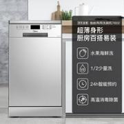 Plus会员、12期免息:Midea 美的 WQP8-7602-CN 独立/嵌入式洗碗机2199元包邮 保价618