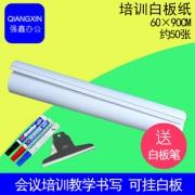 豪桦利 白板挂纸 60x90cm 约50张 多款可选 送白板笔 21.8元¥20