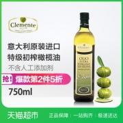 Clemente 克莱门特 特级初榨橄榄油 750ml *2件74.86元(满2件7.5折)