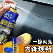 CHIEF 车仆 CP619  汽车表板蜡 450ml 6.9元包邮(需用券)