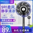 Royalstar/荣事达 落地静音风扇 79元包邮¥79