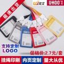 UHOO 优和 6634 证件卡套 1.2元包邮(需用券)¥1