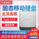 SEAGATE 希捷 Fast SSD 飞翼 移动固态硬盘 500GB 619元包邮(需用券)¥619