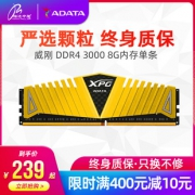 ADATA 威刚 XPG 游戏威龙 Z1 DDR4 3000 8G 台式机内存条 249元包邮¥226