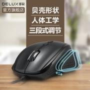 DeLUX 多彩 M537 有线鼠标 送鼠标垫 19.9元(需用券)