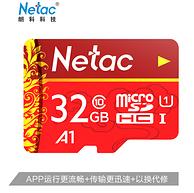 降4元 0.65元/G:Netac 朗科 32GB Class10 TF内存卡