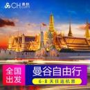 旅游尾单: 广州-泰国曼谷6天往返含税机票+首晚酒店 699元起/人¥699