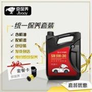 PLUS会员: Jbaoy 京保养 统一5W-30/5W-40全合成机油+品牌机滤+工时 汽车小保养套餐129元