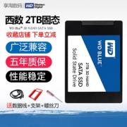 WD 西部数据 Blue系列-3D版 SATA 固态硬盘 2TB(WDS200T2B0A) 1659元包邮(满减)
