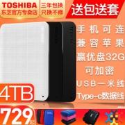 TOSHIBA 东芝 新小黑A3系列 USB3.0 移动硬盘 4TB 709元包邮(需用券)