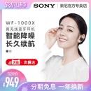 Sony/索尼 WF-1000X 入耳式无线蓝牙耳机 999到手¥949
