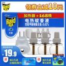Raid 雷达 电热蚊香液 56晚*3瓶+1个加热器 19.9元包邮(需用券)¥20