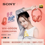 限Plus会员,SONY 索尼 h.ear on Wireless 2 WH-H900N 无线降噪耳机