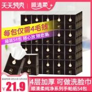 54包 顺清柔便携随身带四层面巾纸 券后¥19.9¥20