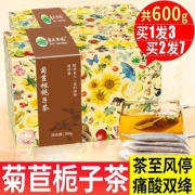 喜乐田园 菊苣根栀子茶 3盒装  券后58元