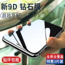 GESOON iPhone全屏钢化膜 X/XS MAX/XR/XS可选 2元包邮(需用券)¥2