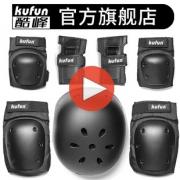 kufun 酷峰 轮滑全套护具+头盔69元包邮(需用券)