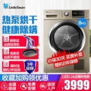 LittleSwan 小天鹅 TH80-H002G 全自动干衣机 3499元包邮(需用券)