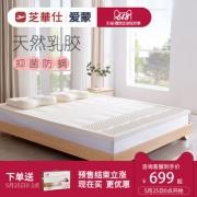 25日0点、预售:CHEERS 芝华仕 D024 纯乳胶床垫 150*200*5cm 699元包邮(需定金100元)¥1849