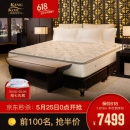 KING KOIL 金可儿 悦景之床 席梦思双人床垫 1.8*2*0.3m 7499元包邮(1件5折)¥7499
