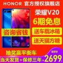 honor/荣耀 V20 特价2699下单立抢¥2699