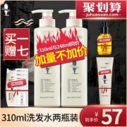 买1送8 阿道夫洗发水310ml*2 券后¥52¥52