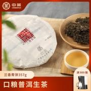 中茶 正茗兰香青饼 357g 云南普洱茶生茶 58元包邮 平常158元