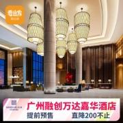 fei猪 全民之选: 广州融创万达嘉华酒店1晚+融创主题乐园门票2张 1188元起/晚¥1188