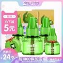 FROGPRINCE 青蛙王子 电热蚊香液 3瓶+1加热器  券后14.9元包邮¥20