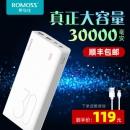 ROMOSS 罗马仕 sense 8 移动电源 30000mAh  券后109元¥109
