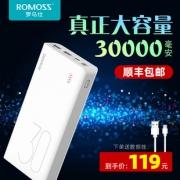 ROMOSS 罗马仕 sense 8 移动电源 30000mAh  券后109元