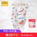 boboduck 婴儿一次性围兜 20片/盒 *3件 20元包邮(合6.67元/件)¥20